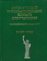 А-Р, Р-А словарь д/учащихся 25 т.с. (офсет)