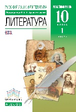 Литература 10кл ч1 [Учебник] угл.ур.Верт.ФП