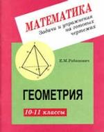 Геометрия 10-11кл Задачи и упр. на готовых чертеж.