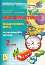 Математика 2кл Тематич. тесты. Тренировоч. тетрадь