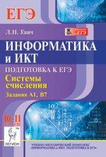ЕГЭ Информатика и ИКТ Системы счисления А1, В7