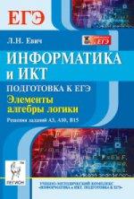 ЕГЭ Информатика и ИКТ Алгебра логики А3, А10, В15