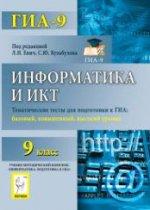 ГИА Информатика 9кл [Темат. тесты] Все уровни