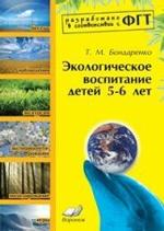 Экологическое воспитание 5-6л ФГТ
