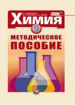 Химия 9кл [Методическое пособие]