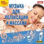 1С: Аудио. Музыка для релаксации и массажа. (mp3)