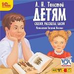 Детям. Сказки, рассказы, басни. 1 CD: mp3