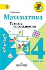 Математика 4кл [Устные упражнения] ФГОС