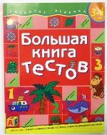 Большая книга тестов. 3-4 года