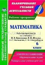 Математика 6кл Рабочая программа/Виленкин