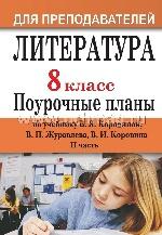 Литература 8кл ч2 Коровина/Поур.планы 3-е изд