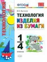 УМК Изделия из бумаги 1-4кл. ФГОС