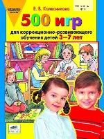 500 игр для коррекц.-развив. обучения детей 3-7л