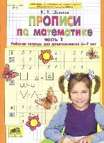 Прописи по математике Ч1 [Раб. тетр.] 6-7 лет