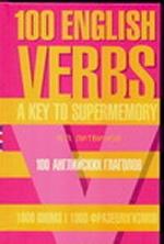 100 английских глаголов. 1000 фразеологизмов. Ключ к суперпамяти
