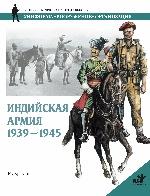 Индийская армия,. 1939 - 1945