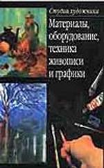 Материалы, оборудование, техника живописи и графики