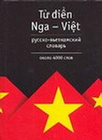 Русско-вьетнамский словарь