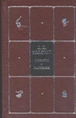 Собрание сочинений. В 8 т. Т. 1. Повести. Рассказы