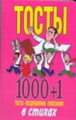 Тосты 1000+1: Тосты, поздравления, пожелания в стихах