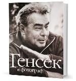 Генсек и фотограф. К 100 лет.юбилею Л.И.Брежнева