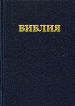137 Библия 053/синяя (канонич.)