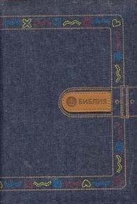 Библия (каноническая). Ветхий и Новый Завет (подарочное издание, джинсовое на молнии)