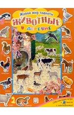 Живой мир планеты/Животные в деревне