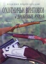 Большая энциклопедия/Охотничьи винтовки и дробовые