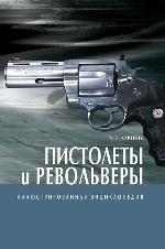 Иллюстрированная энциклопедия/Пистолеты и револьве