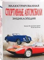 Иллюстрированная энциклопедия/Спортивные автомобил