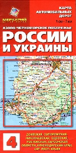 бизнес карта автодорог украины Автор: Администратор