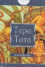КАРТЫ. Таро Тота (брошюра + 78 карт Таро)