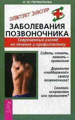 В. В. Давыдов. Заболевания позвоночника. Современный взгляд на лечение и профилактику. Перфильева И.Ю
