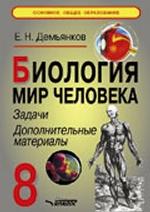 Анна Витальевна Белошистая. Биология. Мир человека 8кл [Доп. матер.]