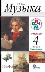 Музыка 4кл [Учебник ч2] РИТМ