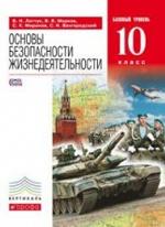 ОБЖ 10кл [Учебник] баз. ур. Вертикаль ФП