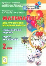 Математика 2кл Двухуровневые итоговые работы