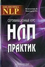 Сертификационный курс НЛП - Практик