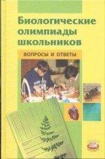 Биолог. олимпиады школьников. Вопросы и ответы