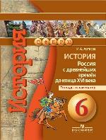 История 6кл Россия с др.вр. до к.XVI [Тетр.-экзам]
