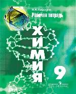 Химия 9кл [Рабочая тетрадь], к уч. Рудзитиса