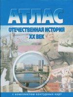 Атлас +к/к Отечественная история 20вв