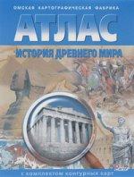 Атлас+к/к История древнего мира