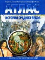 Атлас+к/к 7кл История средних веков