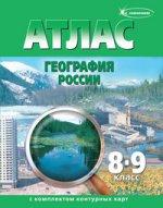 Атлас+к/к 8-9кл География России (зеленый)