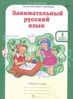 Занимательный русский язык 1кл Раб.тетр. в 2х ч.1