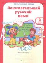 Занимательный русский язык 2клРаб.тетр.2-х ч. ч.1