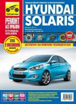Hyundai solaris c 2011г. (цв.)
