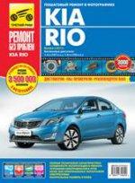 Kia Rio III с 2011г. (цв.)